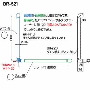 ダエン手すり ディンプルL形 【白熊】 BR-521 34×38×芯々600×600mm シルバー/ライトオーク