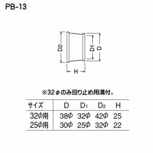ツーリングソケット 【白熊】 PB-13 32φ用 サテンゴールド