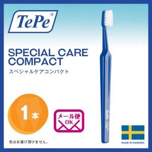 テペ TePe 歯ブラシ スペシャルケア コンパクト 知覚過敏の方に! 1本