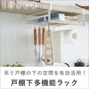 Tosca 戸棚下多機能ラック | 戸棚下収納ラック 吊り戸棚下ラック キッチンペーパーホルダー ラップホルダー (C081)