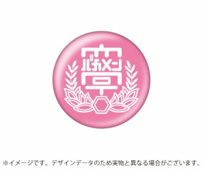 卒業バカメンタリー 缶バッジセット 日テレポシュレ(日本テレビ 通販)