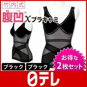 腹凹 Xブラキャミ 2枚セット ブラック×ブラック  日テレポシュレ(日本テレビ 通販 ポシュレ)