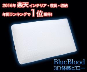 ブルーブラッド3D体感ピロー 期間限定特典クシュクシュカバー付 2個セット 日テレポシュレ(日本テレビ 通販 ポシュレ)