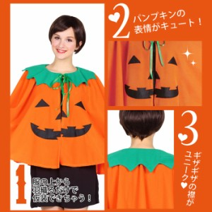 コスプレ パンプキンマント カボチャ 魔女 ポンチョ オレンジ ケープ フリーサイズ コスプレ衣装 ハロウィン 大きいサイズ コスチューム