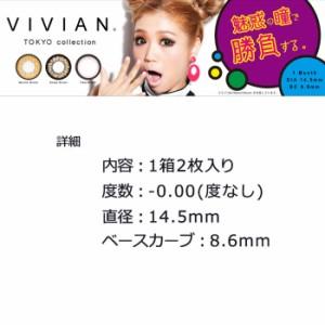 【送料無料】【2箱】[度なし]ヴィヴィアンレディ  スウィートナチュラル/1箱 2枚入り/14.5mm/ブラウン/1ヶ月/カラーコンタクト