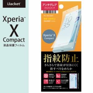 ≪Xperia X Compact/SO-02J≫液晶保護フィルム 指紋防止/アンチグレア/マット/液晶フィルム/防指紋/エクスペリアXコンパクト/エックス
