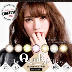 クオーレ ワンデー QuoRe 1箱10枚 1日 DIA14.5 BC8.8 ±0.00〜-8.00