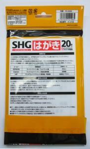 インクジェットはがき スーパーハイグレード 20枚入 PA-H20M 01-2106