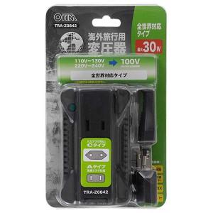 OHM 海外旅行用変圧器 全世界対応タイプ 海外旅行にどこでもこれ一つでOK! 最大30Wまで TRA-Z0842 01-0842 オーム電機