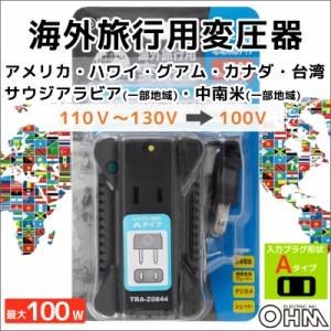 OHM 海外旅行用変圧器 110V〜130V対応 アメリカ・ハワイ・台湾など最大100Wまで TRA-Z0844 01-0844 オーム電機