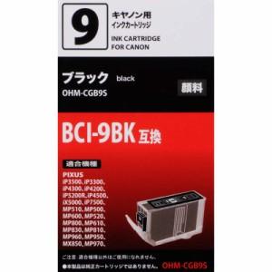オーム電機 キヤノン BCI-9BK対応 互換インクカートリッジ 顔料ブラック オーム電機-CGB9S 01-3121