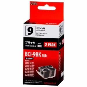 オーム電機 キヤノン BCI-9BK対応 互換インクカートリッジ 顔料ブラック×2本 オーム電機-CGB9S-2P 01-3122