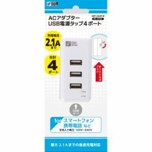 USB電源タップ 4ポート ホワイト スマホ・タブレット用AC充電器ケーブルなし SMT-J2A4P-W 01-3733