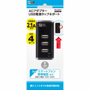 USB電源タップ 4ポート ブラック スマホ・タブレット用AC充電器ケーブルなし SMT-J2A4P-K 01-3734