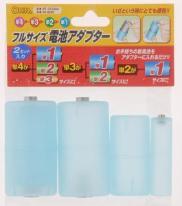 オーム電機 フルサイズ電池アダプター 2個入り いざという時に便利!! 03-5220