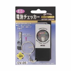 オーム電機 ミニ電池チェッカー 電池の残量チェックに!! 04-1822