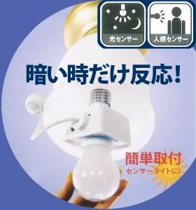 【送料無料】オーム電機 光・人感センサー付きソケット 暗いときに人の動きで「ピカッ」と自動点灯!! 04-7033