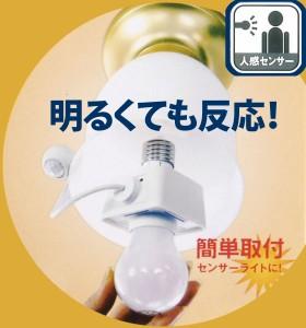 送料無料 オーム電機 人感センサー付きソケット 人の動きで「ピカッ」と自動点灯!! 04-7034