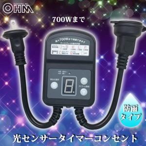 在庫限り OHM 防雨光センサータイマー 700Wまで センサースイッチ タイマースイッチ S-OCDSTM7A 04-8006 オーム電機