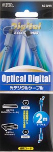 オーム電機 光ケーブル 角-角 DVDやCD、MDプレーヤーなどに!! 2m 05-0219