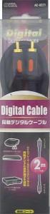 オーム電機 同軸ケーブル DVD/CDプレーヤーなどのAV機器に!! 2m 05-0221