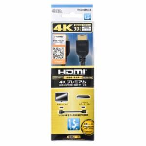 OHM プレミアムHDMIケーブル 4K・3D対応 1.5m VIS-C15PRE-K 05-0580 オーム電機