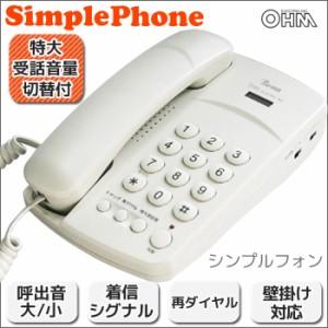 オーム電機 電話機 簡単シンプル!! 05-3300