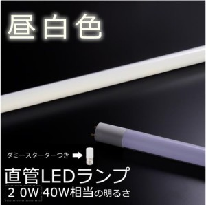 送料無料 E-Bright LED蛍光灯 直管LEDランプ 40形相当 G13 昼白色 片側給電仕様 グロースタータ式 LDF40SS・N/20/23 06-2981 OHM