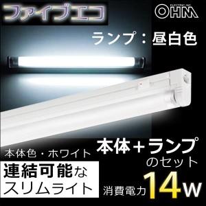 OHM 直管蛍光灯ライト ファイブエコ 白 14W 昼白色 本体+ランプ TBL-14/5N 06-0388 オーム電機