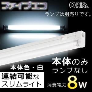 直管蛍光灯ライト ファイブエコ 白 8W 本体のみ(ランプ無し) TBL-08N 06-0390