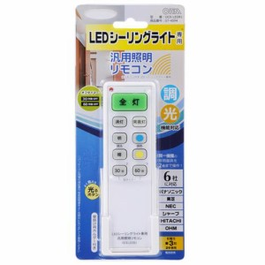 オーム電機 LEDシーリングライト用照明リモコン OCR-LEDR16社のメーカーに対応 07-4094