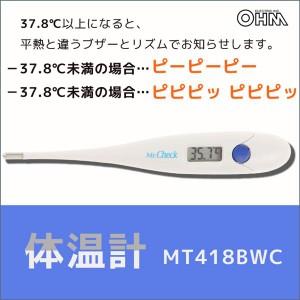 OHM 電子体温計 デジタル実測式 MT418-BWC 医療認証機器 抗菌 高精度 07-6111 オーム電機