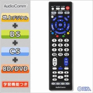 オーム電機 汎用 学習AVリモコン テレビリモコン TVリモコン 地上デジタル BS CSチューナー DVD ブルーレイ 07-8074