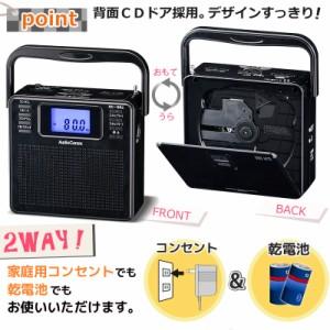 ポータブルCDプレーヤー ステレオCDラジオ ブラック 黒 ワイドFM AudioComm RCR-500Z-K 07-8956 OHM オーム電機