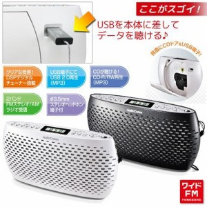 送料無料 AudioComm ポータブルCDプレーヤー CDラジオ MP3再生 ワイドFM USB再生 DSPデジタル ホワイト 白 RCR-90Z-W 07-9809