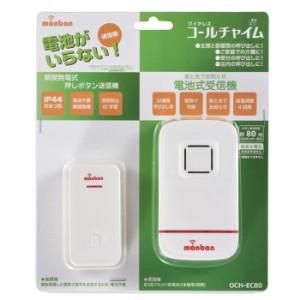 OHM monban ワイヤレスコールチャイム 送信機+電池式セット 呼び鈴 OCH-EC80 08-0521 オーム電機