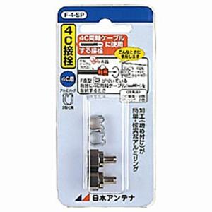 日本アンテナ F型接栓 4C用 2個入 F-4-SP 14-2617