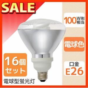 【16個セット】送料無料 エコデンキュウ 電球形蛍光灯 レフランプ形 E26 100形相当 電球色 EFR25EL/22 st-3270s