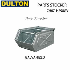 DULTON/ダルトン 収納ボックス PARTS STOCKER  CH07-H298