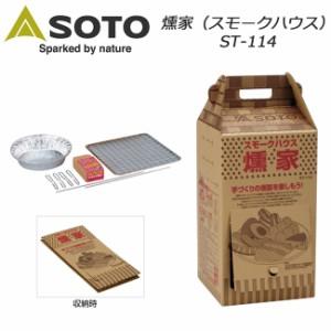 SOTO/ソト 燻家(スモークハウス) ST-114 【BBQ】【GLIL】新富士バーナー  スモーカー 燻製 段ボール 初心者向け