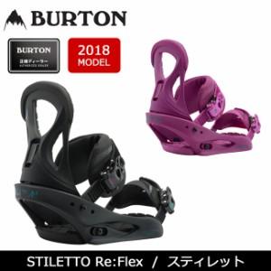 2018 BURTON バートン ビンディング STILETTO Re:Flex スティレット 【ビンディング】WOMENS レディース