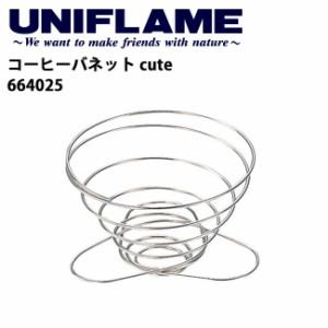 ユニフレーム UNIFLAME コーヒーバネット cute/664025 【UNI-YAMA】
