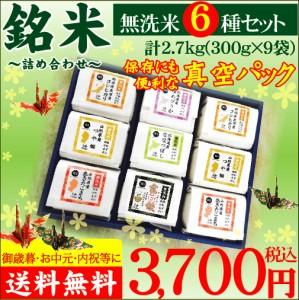 【送料無料】29年産【ギフト】無洗米詰め合わせ6種(300gx9袋 計2.7kg)  内祝/御歳暮/出産/引っ越し
