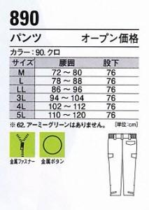 防寒ズボン ライダースタイル 890 ジーベック【XEBEC】 防寒着