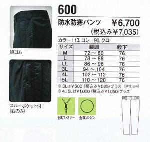 防水防寒ズボン 耐水圧8000mm 600 4L 5L  ジーベック【XEBEC】 防寒着