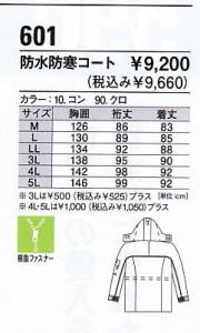防水防寒コート 耐水圧8000mm 601 3L ジーベック【XEBEC】 防寒着