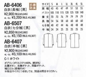 白衣 半袖えり付き AB-6407 男性用 ポリエステル65%綿35% チトセ【chitose】レストラン・飲食店