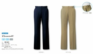 白衣ズボン レディースパンツ 女性用 ミズノ MIZUNO MZ-0087 ナース服【ネイビー/ベージュ】
