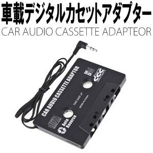 [送料無料]車載デジタルカセットアダプター3.5mmミニプラグ接続カーステレオがマルチプレヤーに変身[納期:約23週間]