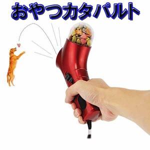 ★[送料無料][海外]知育おもちゃ[おやつカタバルト]おやつを飛ばして遊ぶ犬(イヌ)猫(ネコ)ペット[色不問][納期:約2-3週間]
